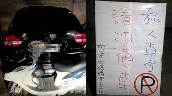 沒轍!大樓車位遭偷停 報警因私人土地無法管