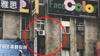 快訊/婦人卡三樓外牆緊抱室外機 驚險等救援