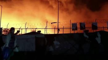 希臘最大移民營被大火燒燬
