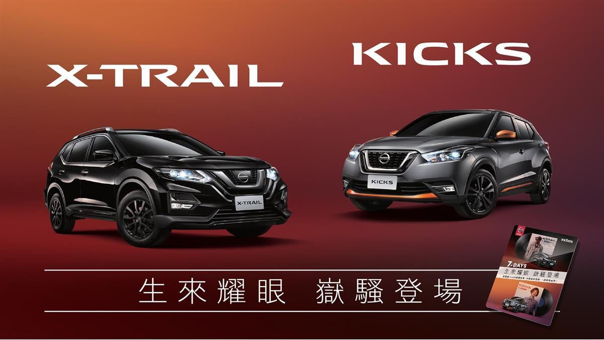 NISSAN X-TRAIL KICKS「嶽騷特仕車」限量耀眼登場 升級高音質JBL揚聲器 全新運動化套件外觀