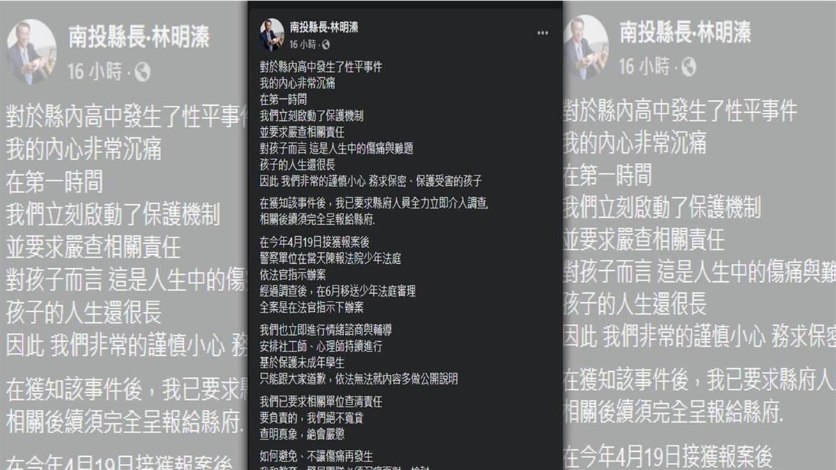 警察兒性侵女同學釀軒然大波 南投縣長林明溱:查明真相絕不寬貸