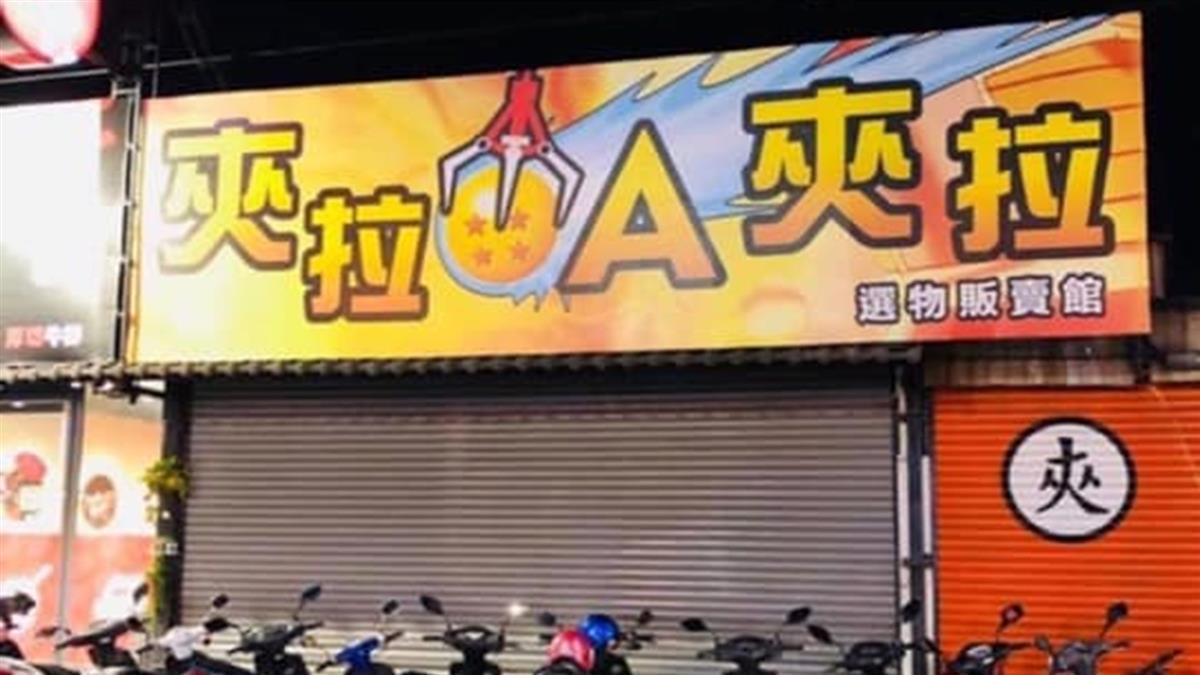 獨/諧音店名超有梗!夾娃娃店叫「夾拉A夾拉」 經典音樂秒響起