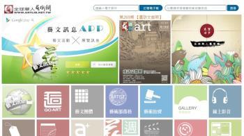 華藝網涉詐騙案 李永得:將提政策為藝術家平反