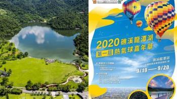 宜蘭也能搭熱氣球!「2020礁溪熱氣球嘉年華」9/19登場