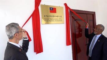 索馬利蘭眾院宣布 支持台灣關係法