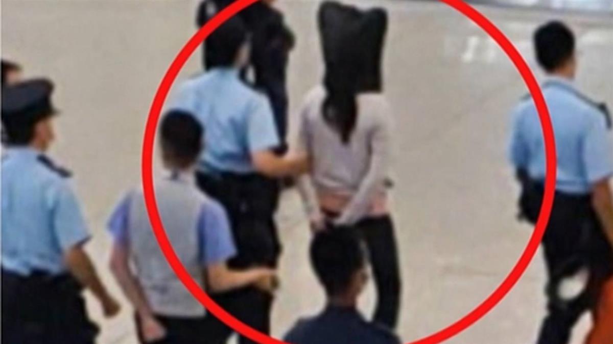 獨 / 犯國安法?傳台女在港機場遭上銬逮捕?陸委會曝真相反轉