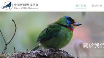 中華鳥會遭除名 網友抨擊國際鳥盟成北京打手