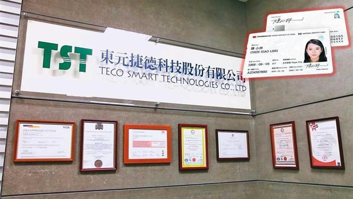 遭質疑得標認證有爭議 東元:絕無違法違規