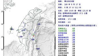 台東成功規模4.9地震 最大震度花東4級