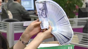 台幣暴衝突破「楊金龍防線」 大升逾2.6角進逼29元大關