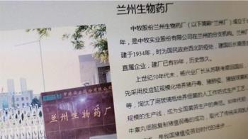 中國大陸蘭州生物藥廠洩漏事件導致三千多人得「懶漢病」 官方定性「偶發事件」遭質疑
