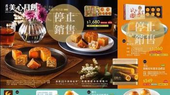 獨/今年吃不到美心!台灣代理無進口 網路代購無保障