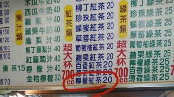 她點20元檸檬紅茶 老闆疑坐地起價翻倍賣:看價錢都不準啦