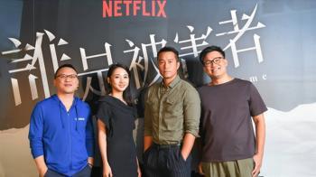Netflix全球宣布首部續訂華語原創  《誰是被害者》第二季確認!