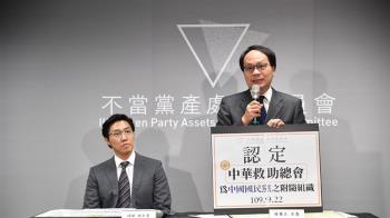 黨產會認定救總為國民黨附隨組織 凍結13億財產