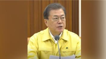 南韓總統文在寅籲東北亞聯手防疫 北韓也在列