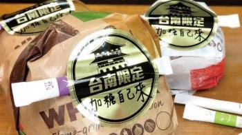 漢堡王再玩「全糖梗」!台南店推買堡送糖包 在地人火大:被汙名