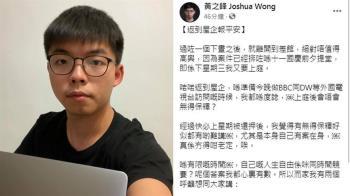 黃之鋒被拘捕獲准保釋 嗆港警:沒事找事告