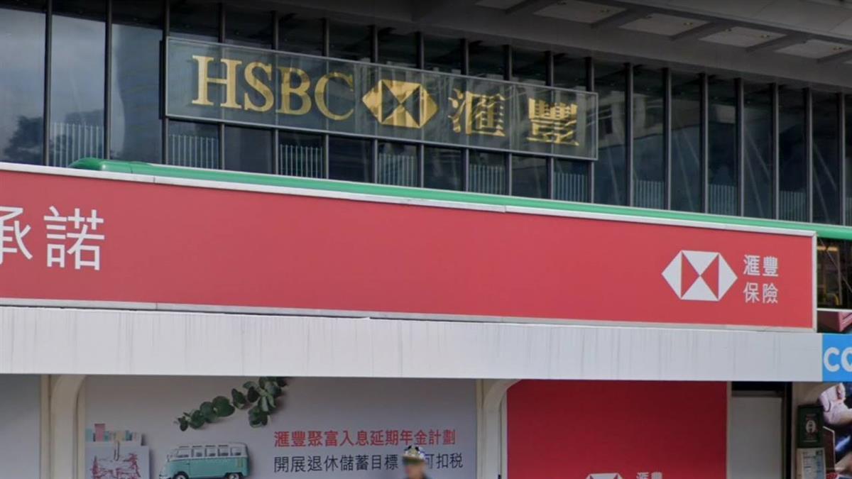 滙豐股價慘跌至25年最低!謝金河感嘆:這象徵香港前途有多艱難
