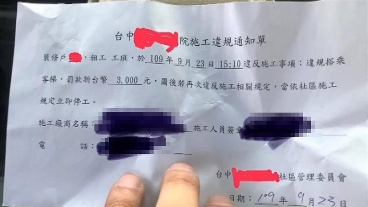 台中工人進七期豪宅搭客梯 管委會開罰3000元「姓名寫粗工」惹議