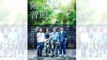 陽光普照代表台灣 角逐奧斯卡最佳國際影片