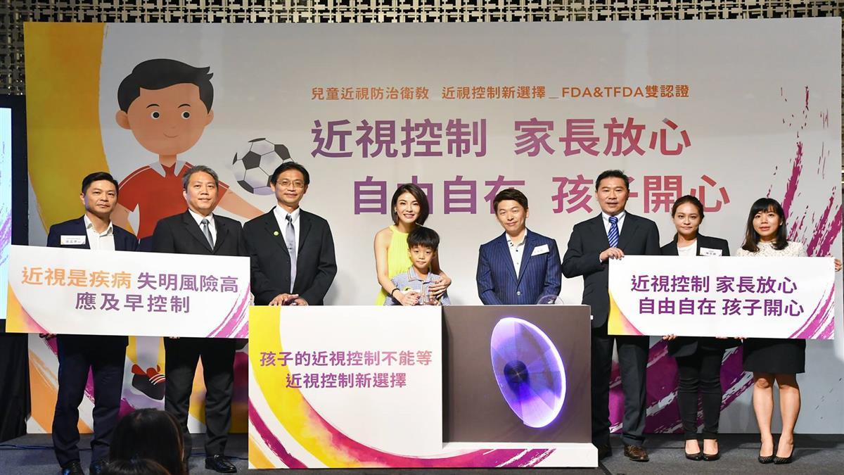 台灣學童近視控制未落實恐成高度近視族 近視控制新選擇FDA&TFDA雙認證