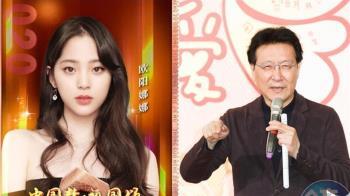 趙少康稱《我的祖國》歌詞不統戰 讚歐陽娜娜「台灣之光」