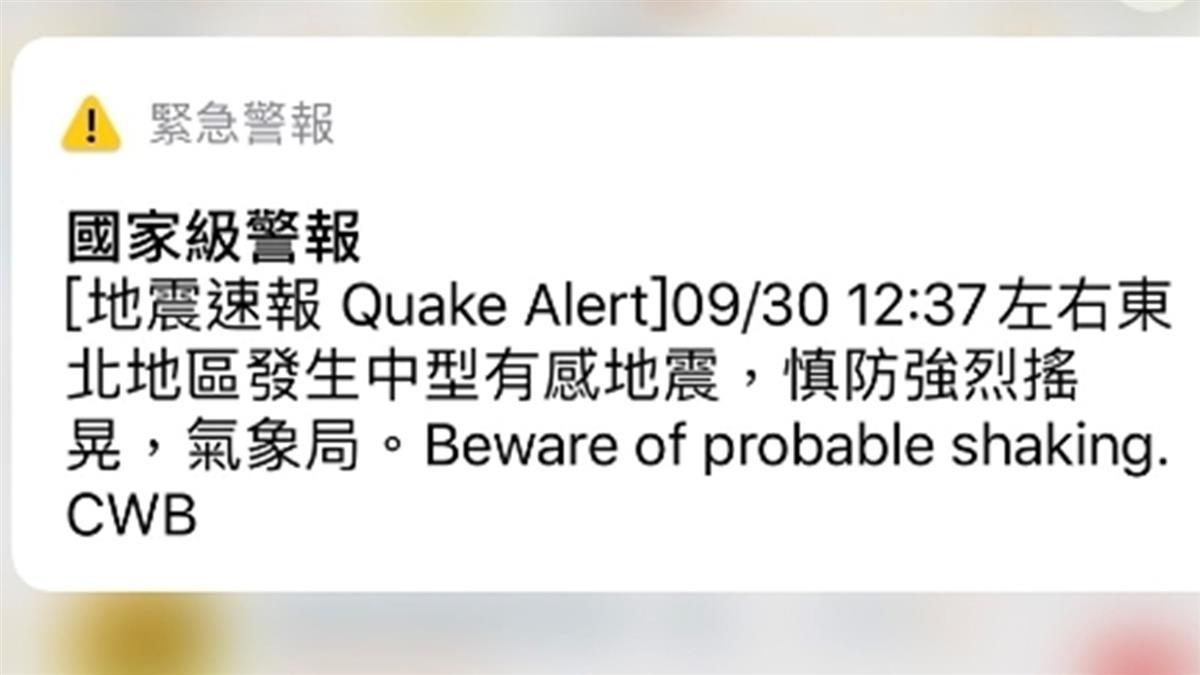 沒收到地震警報!  氣象局:縣市標準不同擬修改