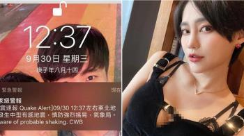 賴品妤po地震警報截圖 網友:國家級閃光