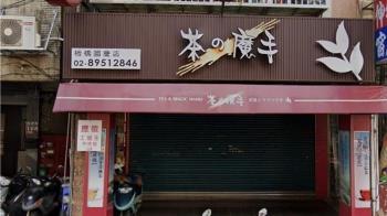「茶の魔手」雙北唯一分店關門!原因曝光網友哀號