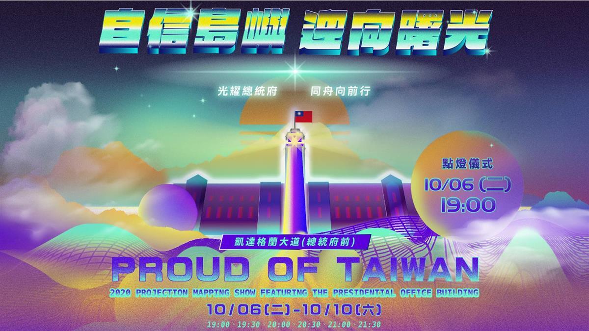 國慶光雕秀首次結合雷射 總統府化身「燈塔」象徵風雨中的曙光