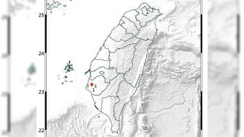 地牛翻身!台南市佳里區地震 規模3.4