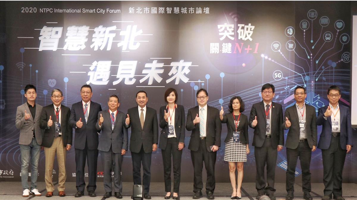 新北國際智慧城市論壇 創新智慧科技邁向國際