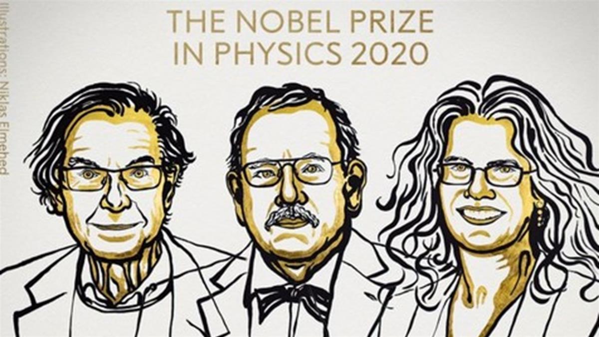 2020諾貝爾物理獎揭曉 英美德3學者獲殊榮
