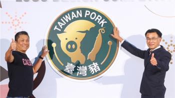 台灣豬標章出爐 估首批逾萬家餐飲通路使用