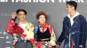 台北時裝週開幕派對 萬秀洗衣店爺奶夫妻檔吸睛