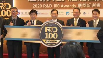 全球百大科技研發獎 台灣獲7獎工研院囊括3項