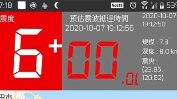 「南投強震6級!」地震警報App嚇壞民眾 官方回應了