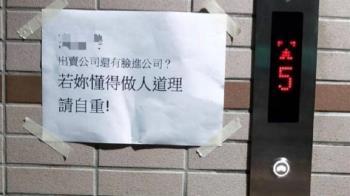 康軒吹哨者風波爆施壓員工離職 全教總擬發動教師抵制