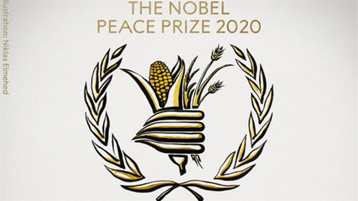 川普美夢落空!諾貝爾和平獎揭曉 世界糧食計劃署獲獎