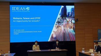 智庫:台灣加入CPTPP 大馬GDP增138億億