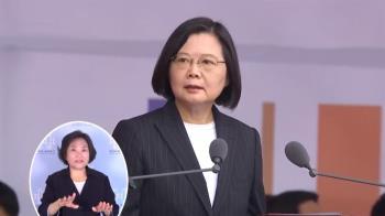 【國慶演說全文】蔡英文宣示台灣未來4大方向 承諾經濟3策略