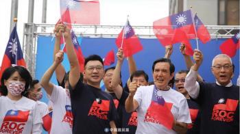 馬英九赴藍升旗火力全開 痛批蔡英文:中華民國淪配角