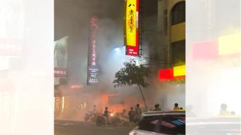 快訊/台南牛排館驚傳火警!現場火勢猛烈 煙霧迷漫整條街