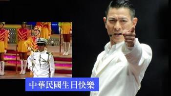 劉德華曾親賀雙十國慶 白色軍裝帥爆網哭「回不去了」