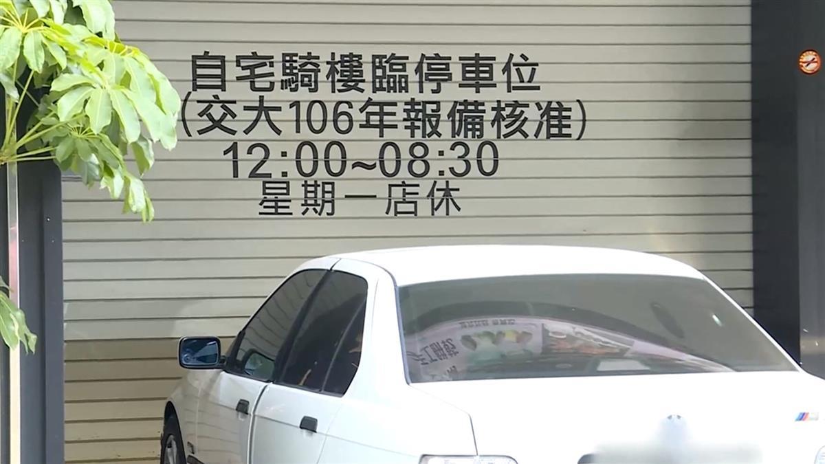 餅乾界LV老闆車占騎樓稱「交大核准」 高市交大:絕無此事