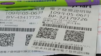 發票中獎PO網分享被冒領 原來千元以下可用App撥款