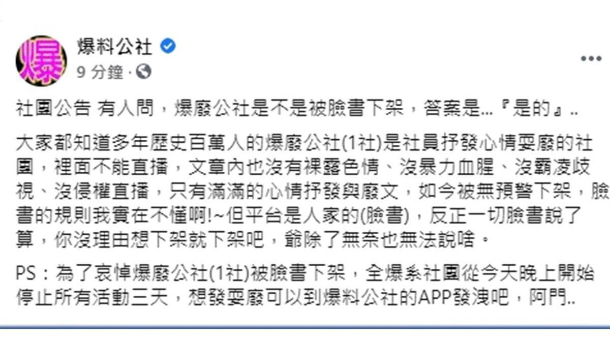 《爆廢公社》無預警下架!管理員無奈:全爆系社團停止活動3天