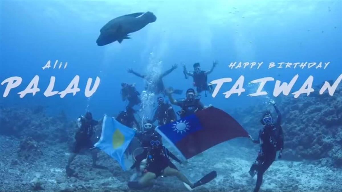 駐帛琉大使海底秀國旗賀國慶 蘇眉魚入鏡成「絕美祝福」