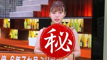 女主播裸體圍裙報新聞嚇壞人 電視台被逼到出面了